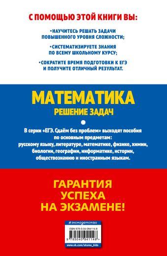 ЕГЭ-2019. Математика. Решение задач В. В. Мирошин, А. Р. Рязановский