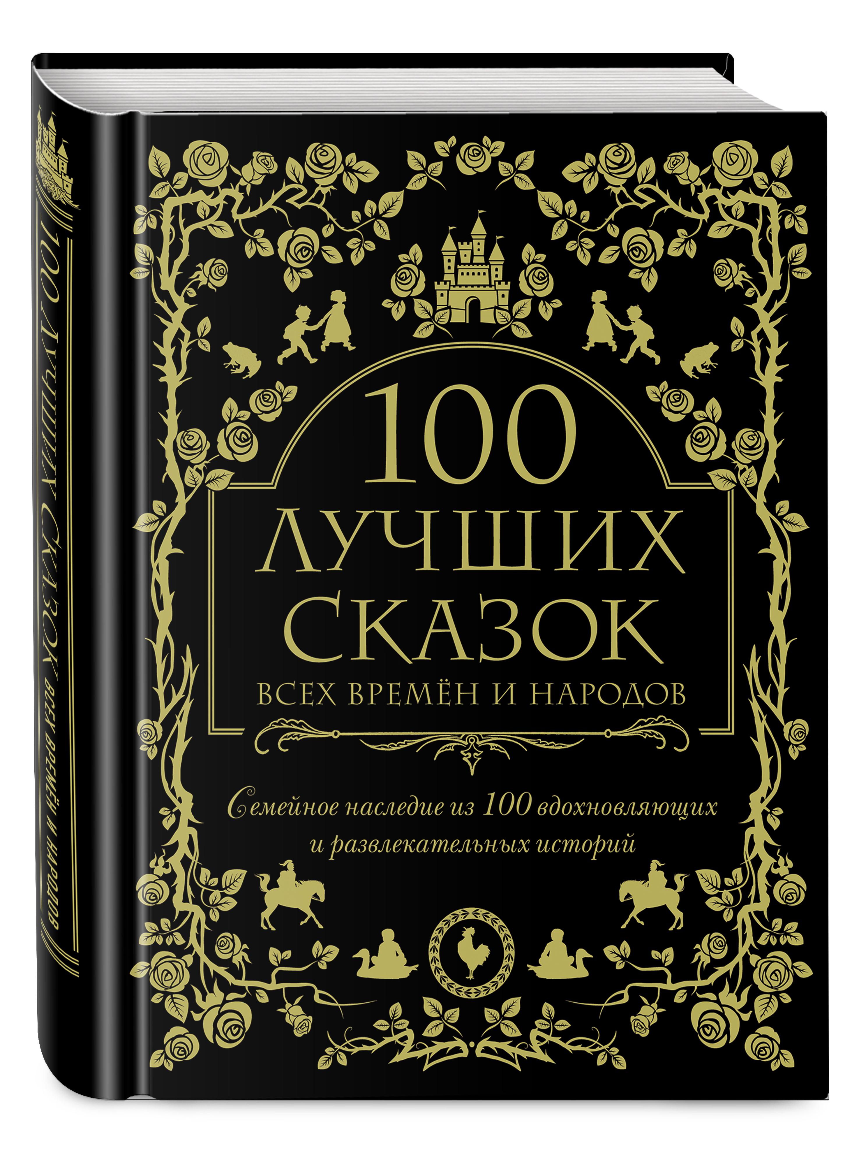 100 лучших сказок всех времен и народов королева е ред большая книга лучших притч всех времен и народов