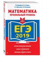 Г. В. Дорофеев, Е. А. Седова, С. А. Шестаков, С. В. Пчелинцев - ЕГЭ-2019. Математика. Профильный уровень' обложка книги
