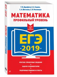 ЕГЭ-2019. Математика. Профильный уровень