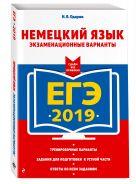 И. В. Одарюк - ЕГЭ-2019. Немецкий язык. Экзаменационные варианты' обложка книги