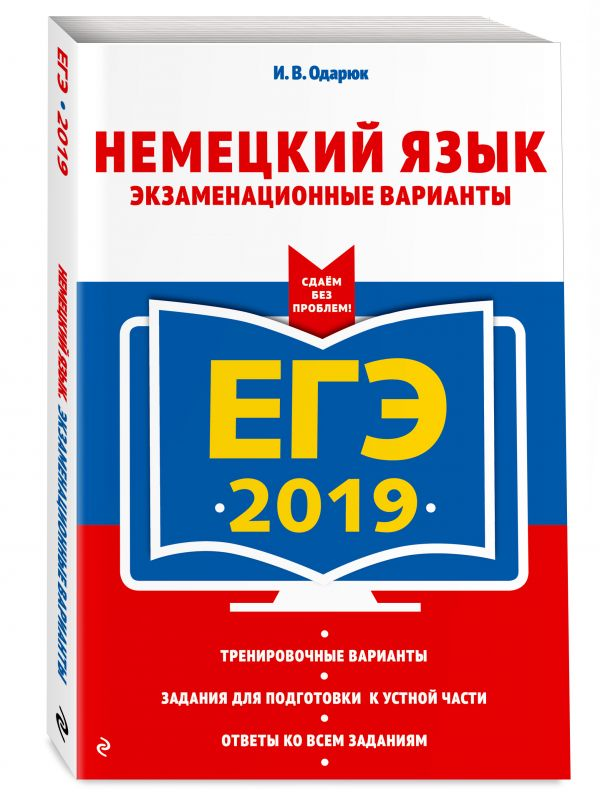 ЕГЭ-2019. Немецкий язык. Экзаменационные варианты Одарюк И.В.