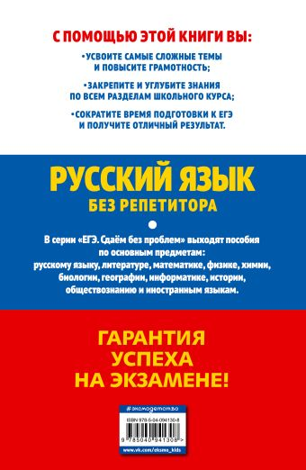 ЕГЭ-2019. Русский язык без репетитора И. Б. Голуб