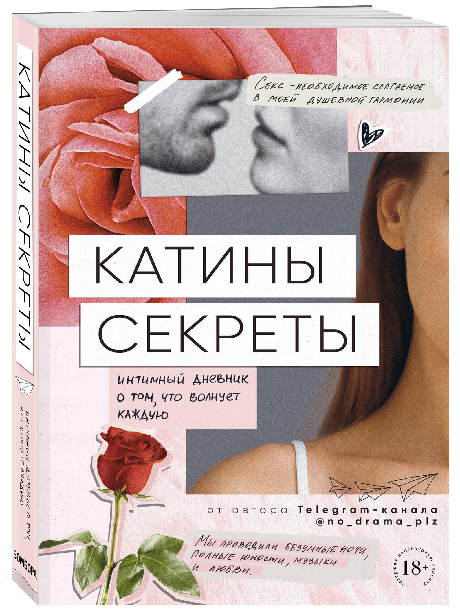 Катины секреты. Интимный дневник о том, что волнует каждую ( Аноним  )