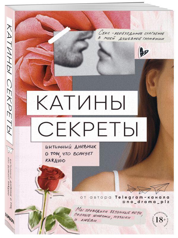 Zakazat.ru: Катины секреты. Интимный дневник о том, что волнует каждую. Аноним