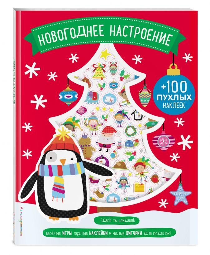 Новогоднее настроение (+100 пухлых наклеек) Карманова М.Д.
