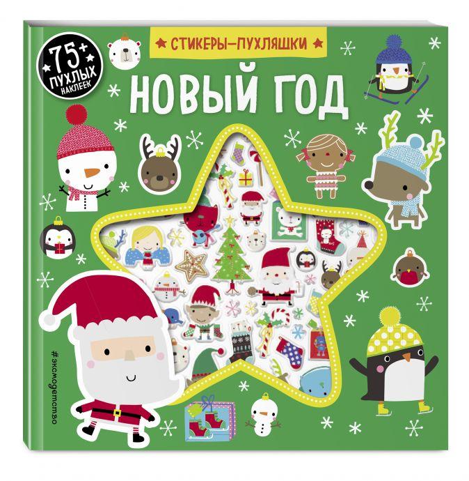 Новый год (+75 пухлых наклеек) Карманова М.Д.