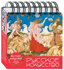 Русское искусство (календарь настольный)