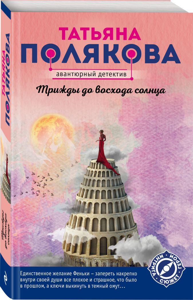 Трижды до восхода солнца Татьяна Полякова
