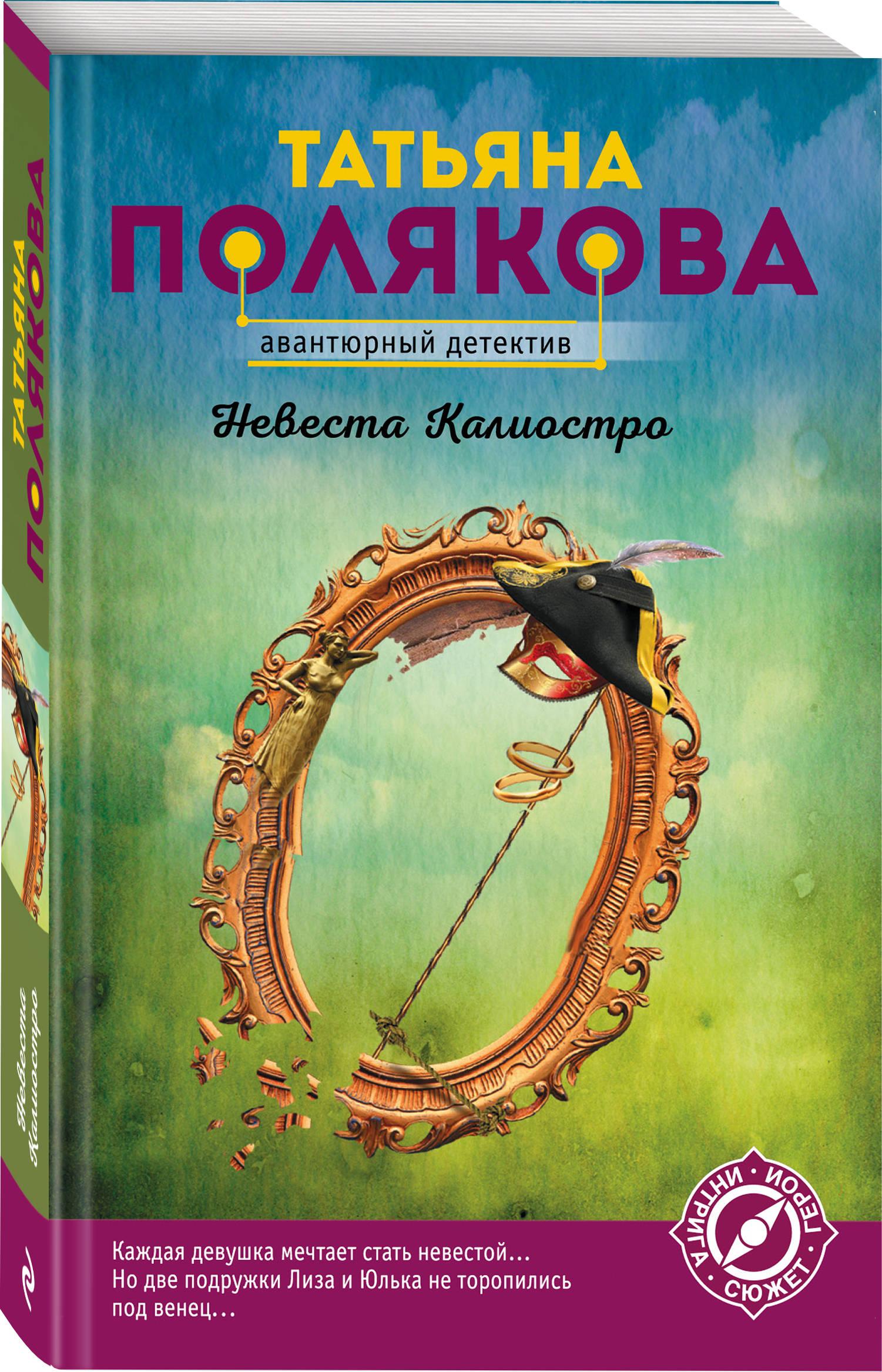 Татьяна Полякова Невеста Калиостро александер в загадочный незнакомец