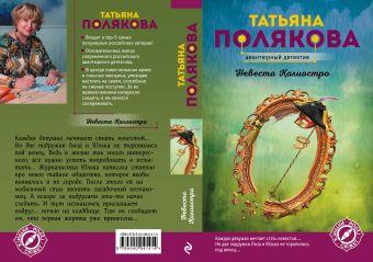 Невеста Калиостро Татьяна Полякова