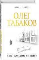 Михаил Захарчук - Олег Табаков и его семнадцать мгновений' обложка книги