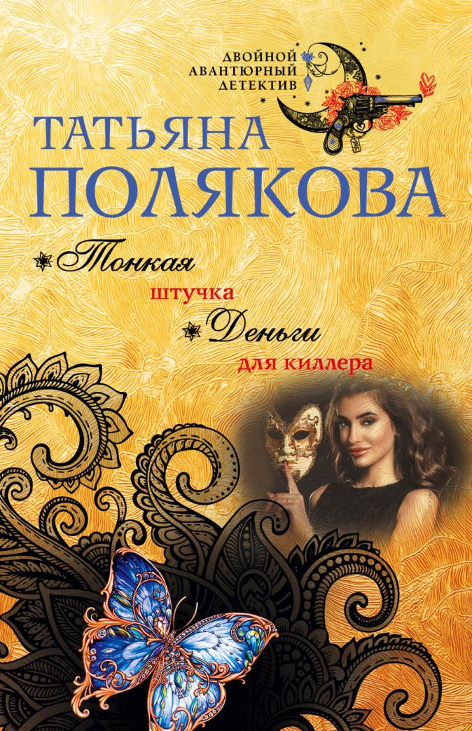 Татьяна Полякова - Тонкая штучка. Деньги для киллера обложка книги
