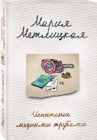 Мария Метлицкая - Испытание медными трубами обложка книги