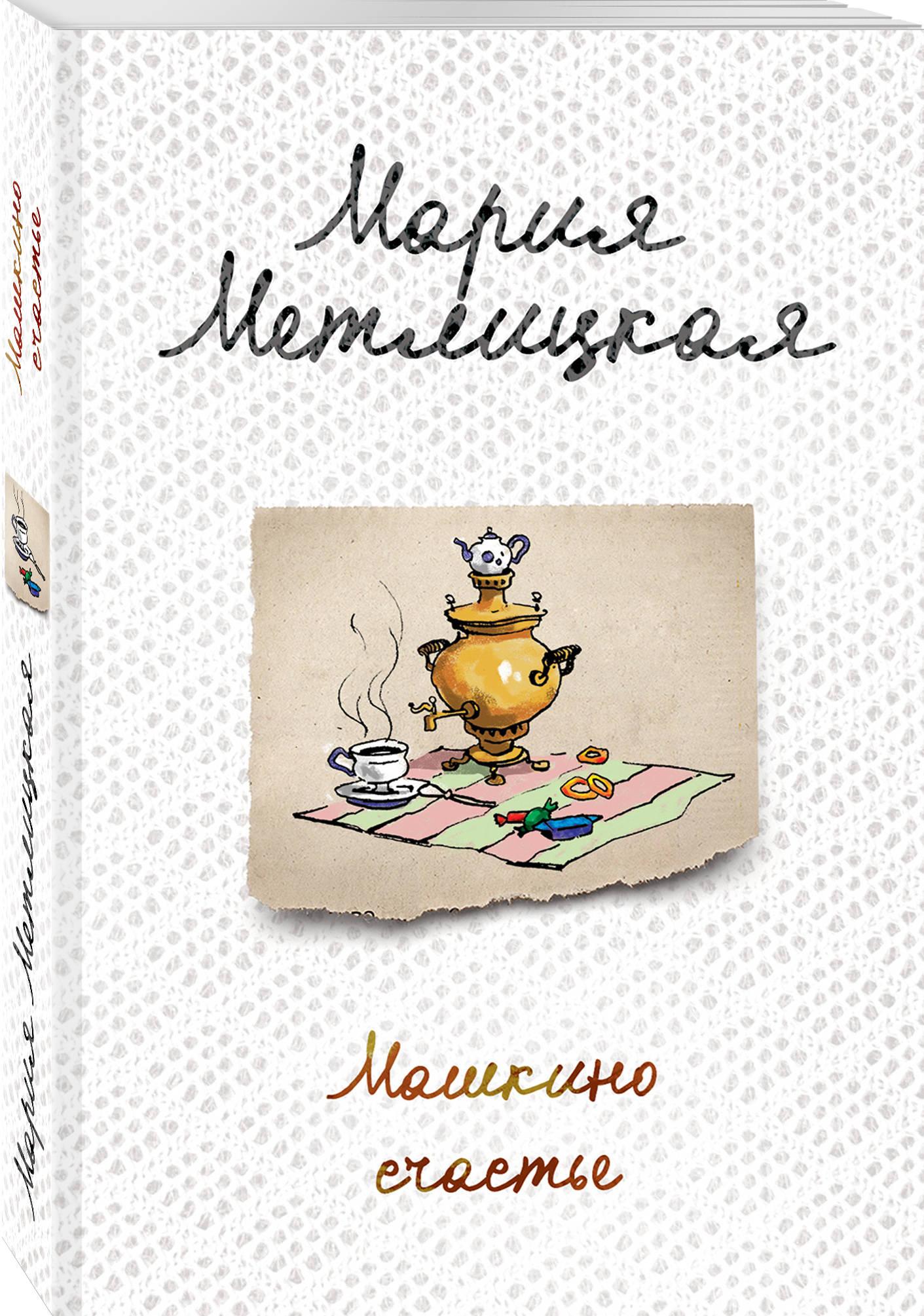 Мария Метлицкая Машкино счастье метлицкая мария машкино счастье журнал лиза комплект