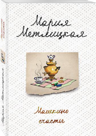 Мария Метлицкая - Машкино счастье обложка книги