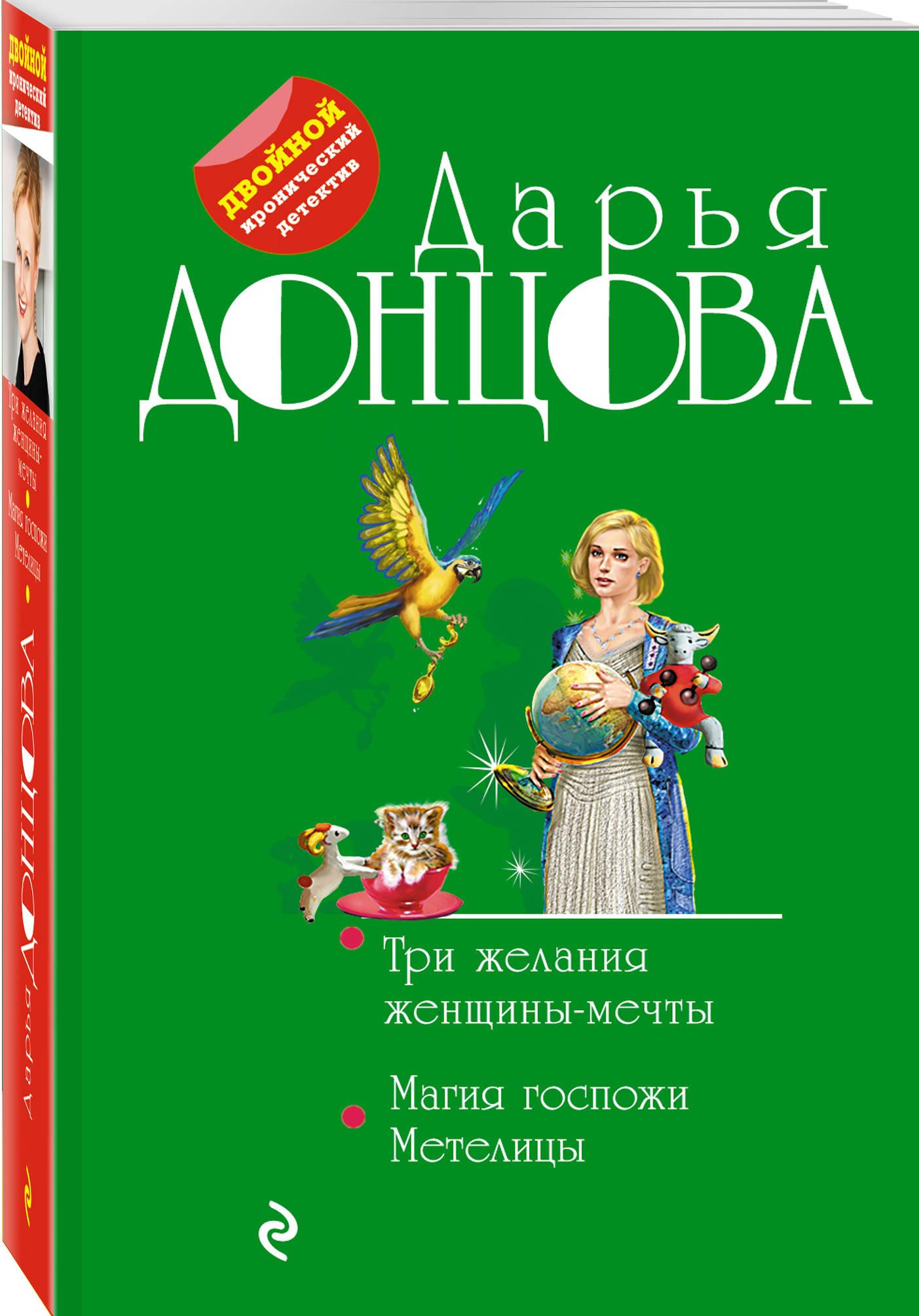 Донцова Дарья Аркадьевна Три желания женщины-мечты. Магия госпожи Метелицы