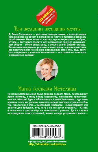Три желания женщины-мечты. Магия госпожи Метелицы Дарья Донцова