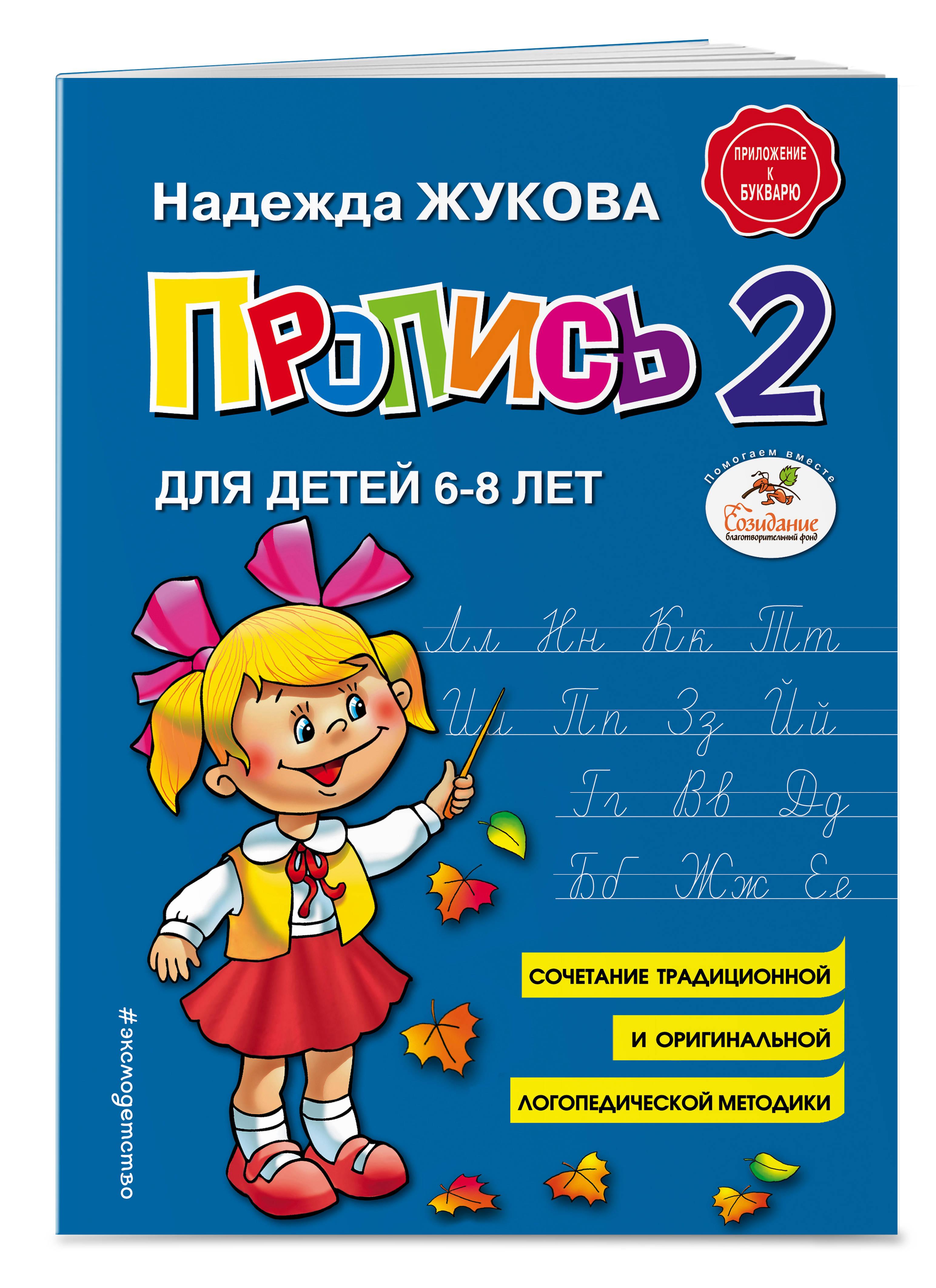 Надежда Жукова Пропись 2 написание печатных букв и элементов рукописных букв пропись
