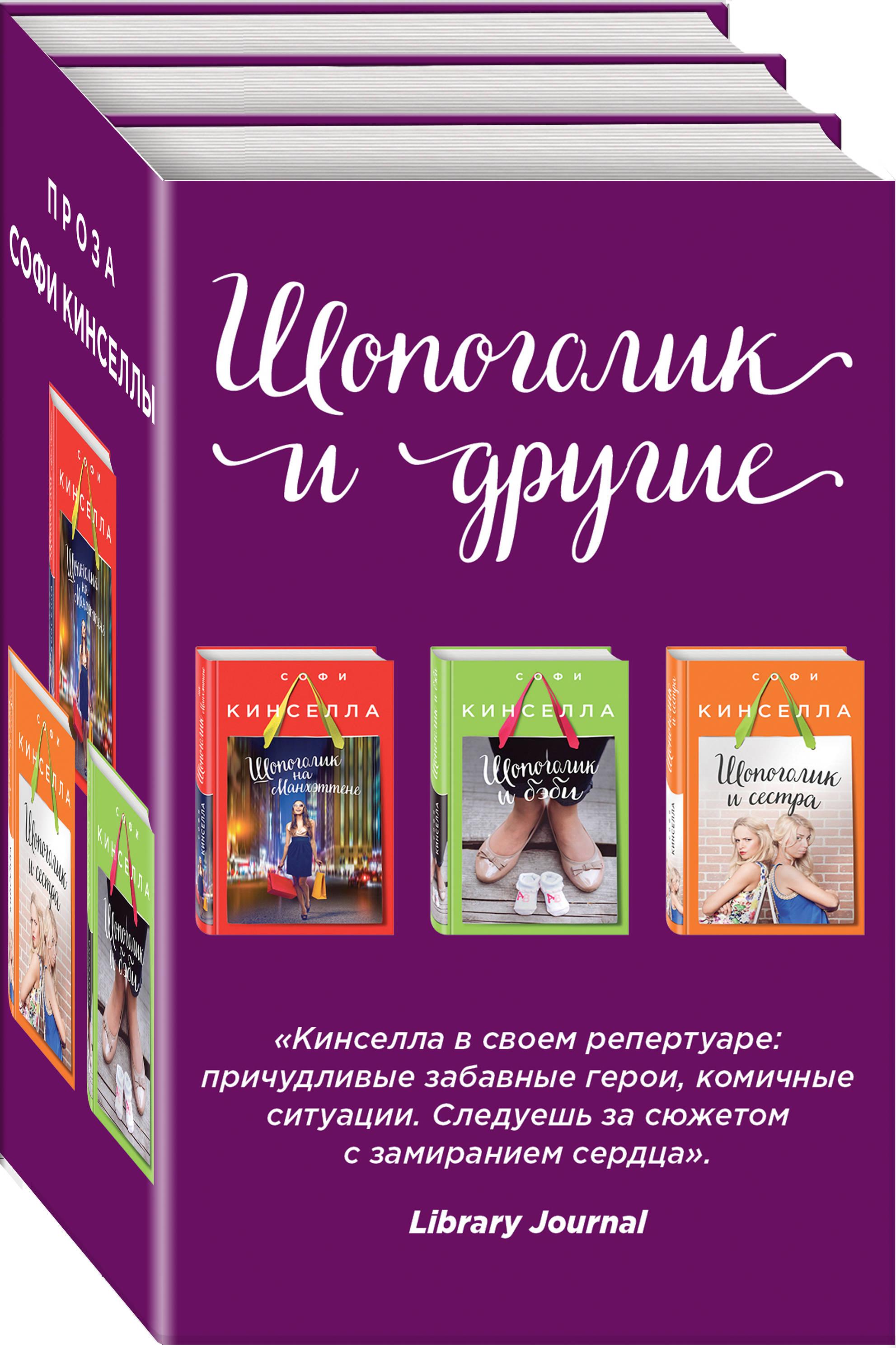 Кинселла С. Страсти по Шопоголику (комплект из 3 книг)