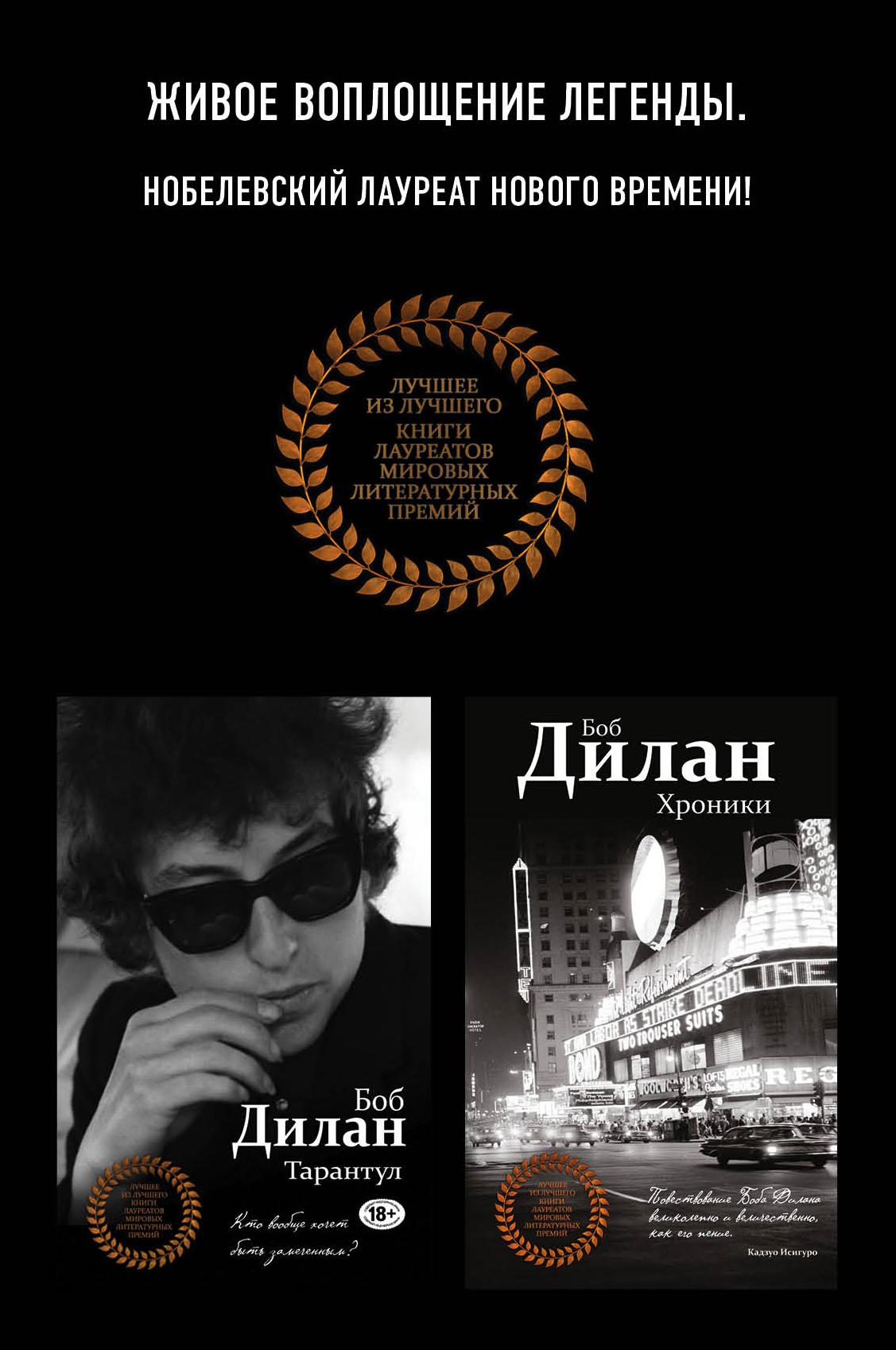 Нобелевский лауреат и бунтарь. Интеллектуальный вызов! (комплект из 2 книг) ( Дилан Б.  )