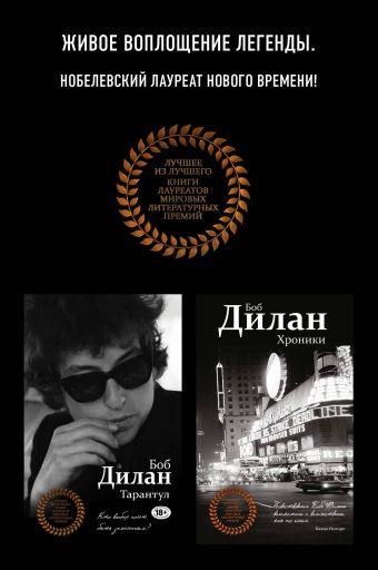 Комплект. Хроники + Тарантул Дилан Б.