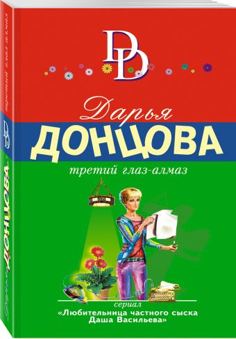 Третий глаз-алмаз Дарья Донцова