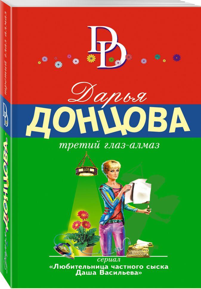 Дарья Донцова - Третий глаз-алмаз обложка книги