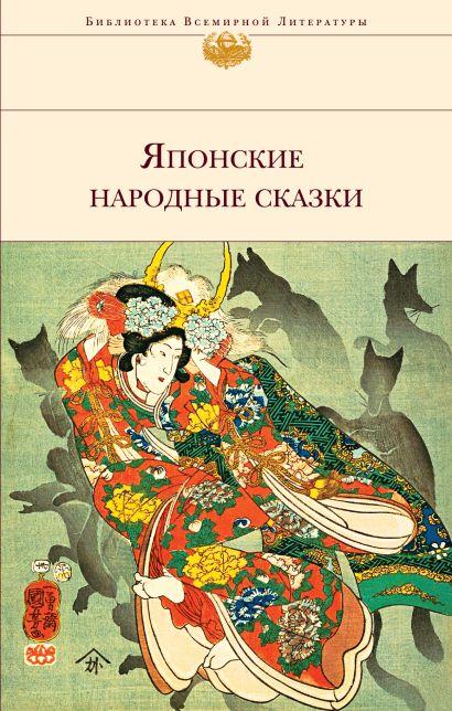 Японские народные сказки - фото 1