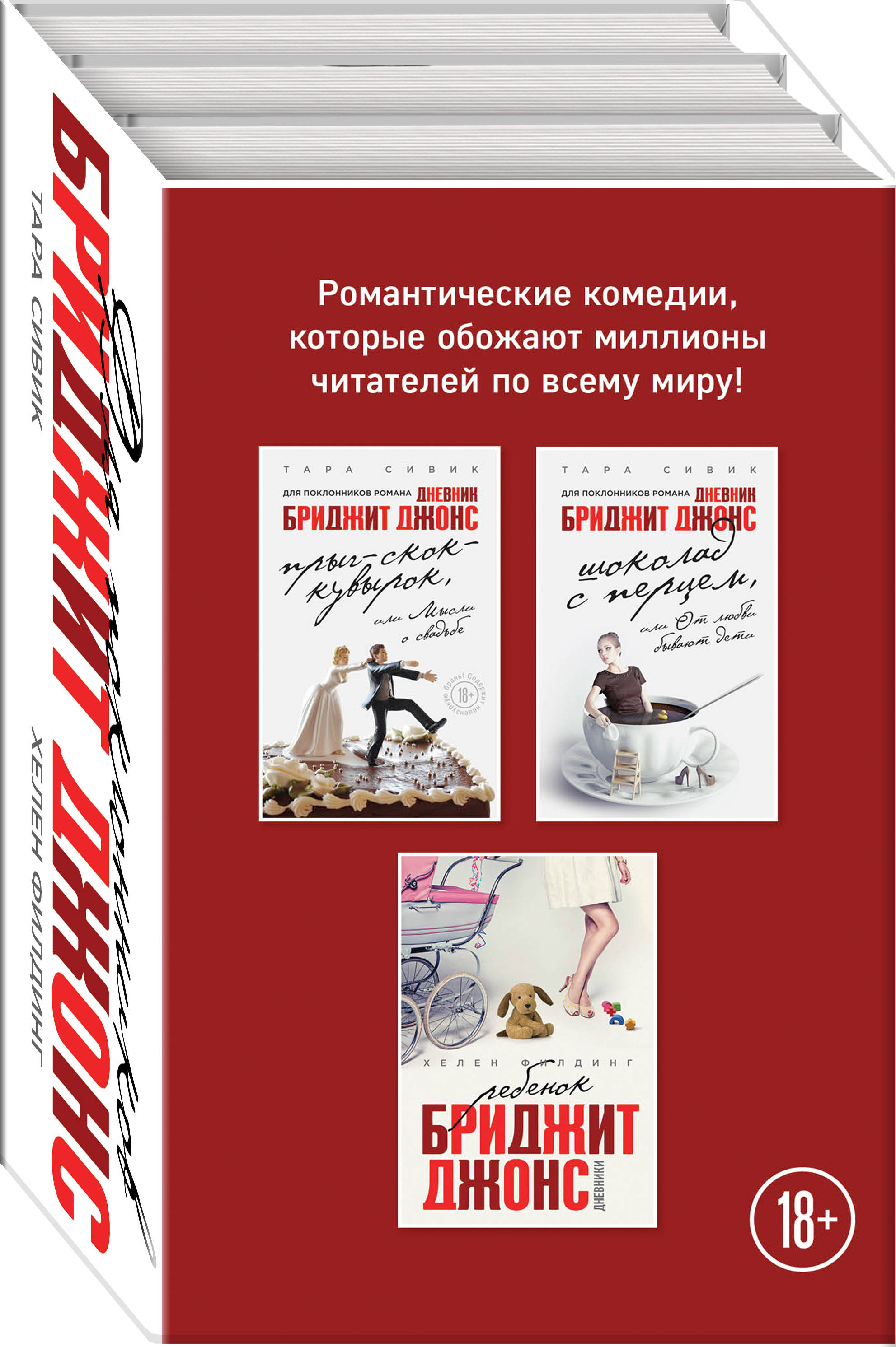 Сивик Т., Филдинг Х. Все о Бриджит Джонс и не только (комплект из 3 книг)