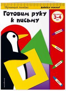 Готовим руку к письму: для детей 3-4 лет (ПР)