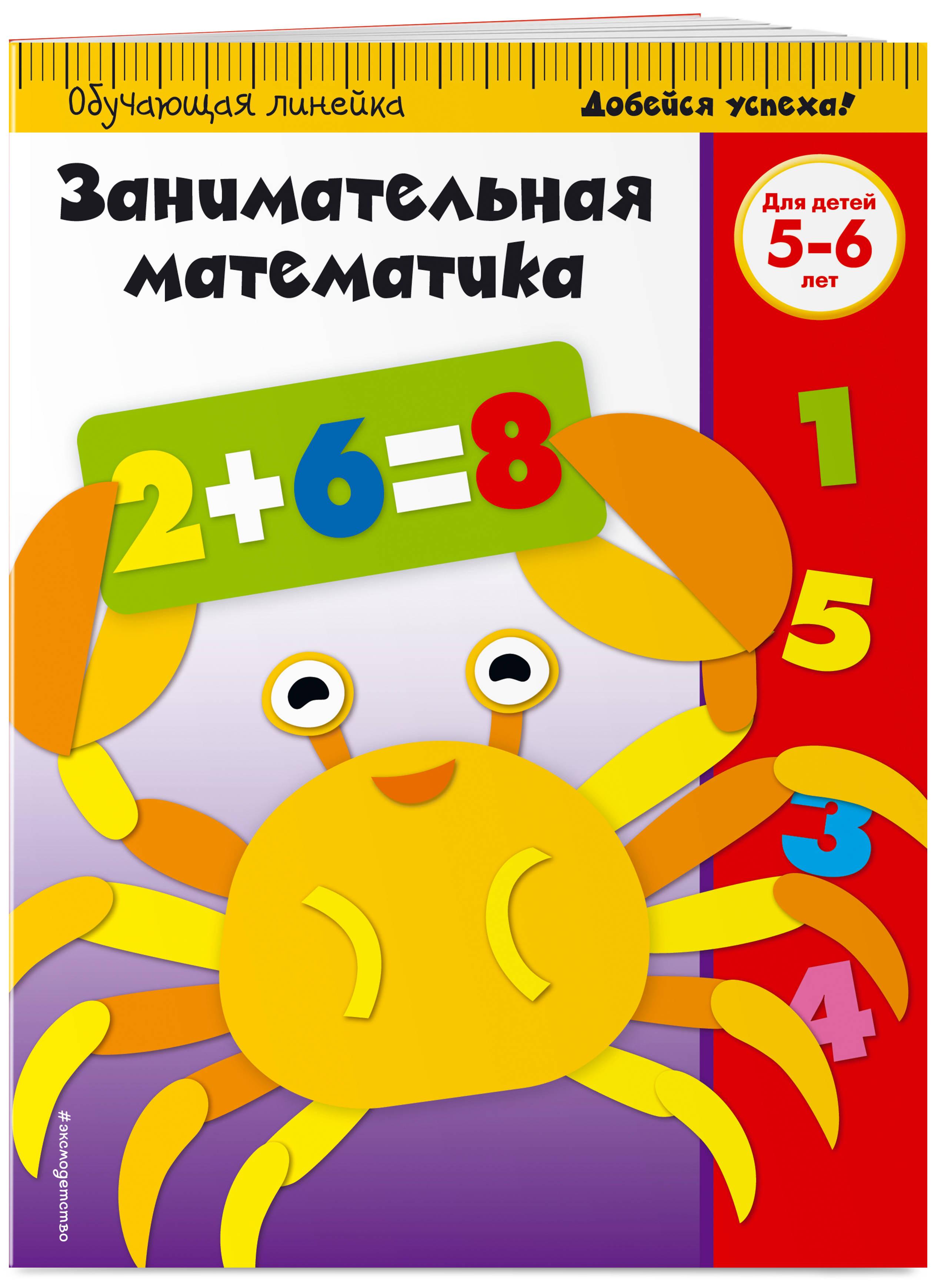 Занимательная математика: для детей 5-6 лет (ПР)