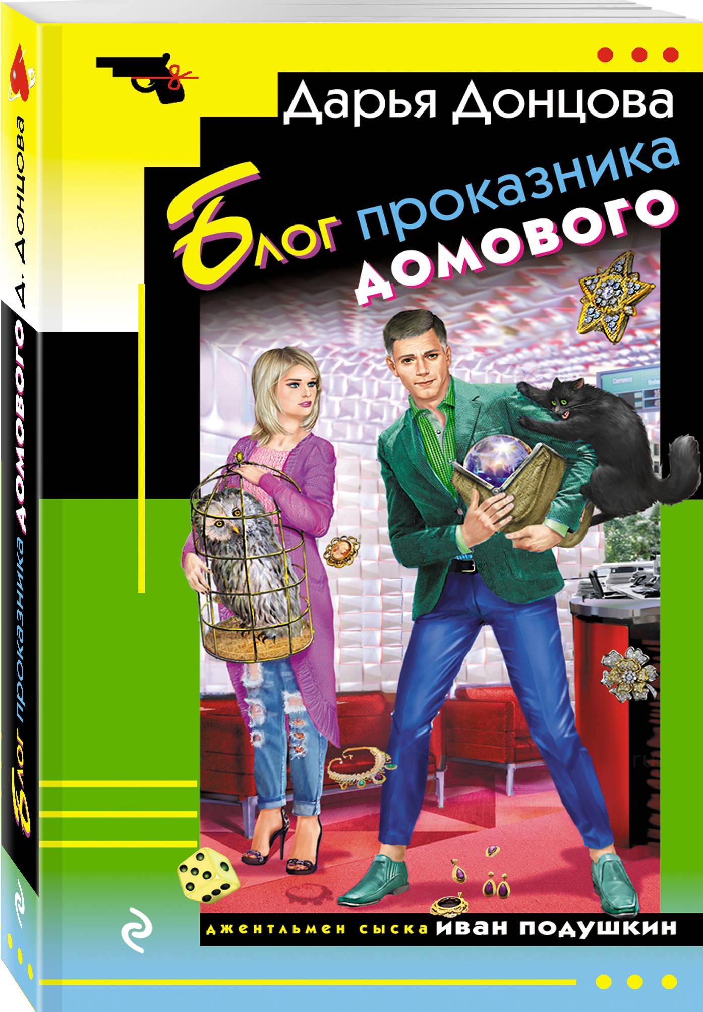 Донцова Дарья Аркадьевна Блог проказника домового