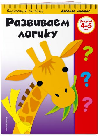 Развиваем логику: для детей 4-5 лет (ПР)