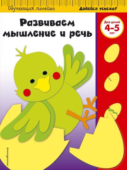 Развиваем мышление и речь: для детей 4-5 лет (ПР) - фото 1