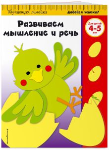 Развиваем мышление и речь: для детей 4-5 лет (ПР)