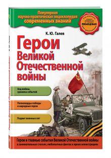 Герои Великой отечественной войны