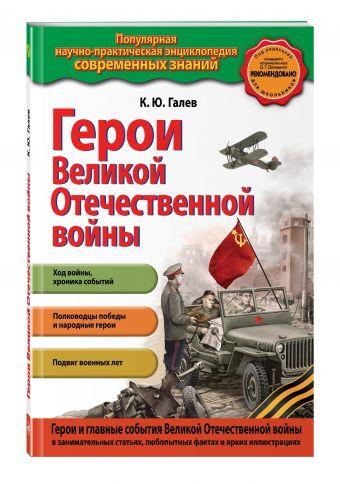 Герои Великой отечественной войны К.Ю. Галев