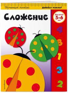 Сложение: для детей 5-6 лет (ПР)