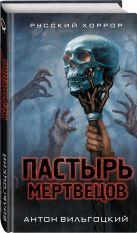 Вильгоцкий А.В. - Пастырь мертвецов' обложка книги