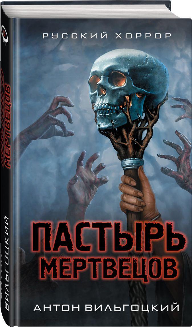 Антон Вильгоцкий - Пастырь мертвецов обложка книги
