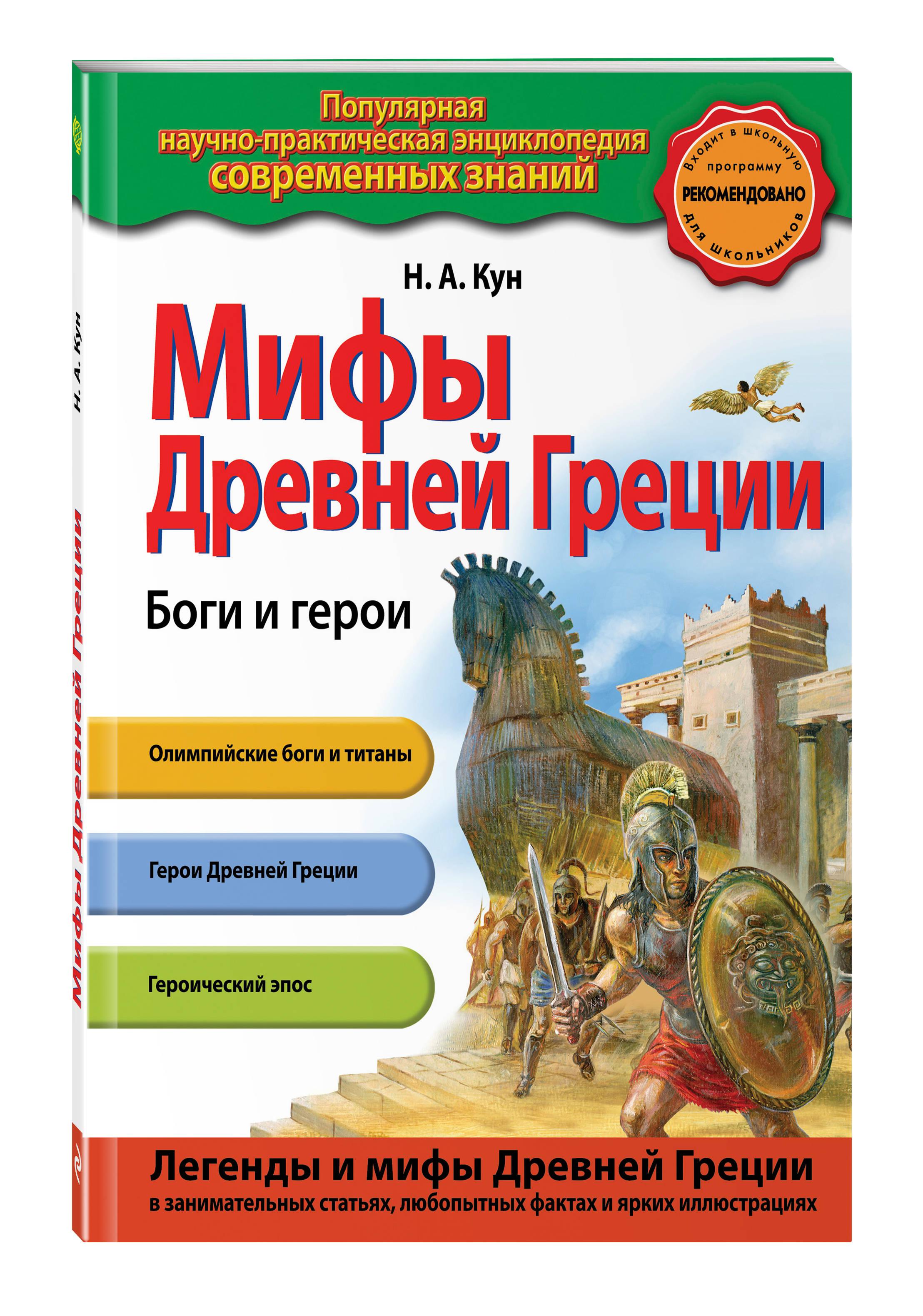 Н.А. Кун Мифы Древней Греции. Боги и герои