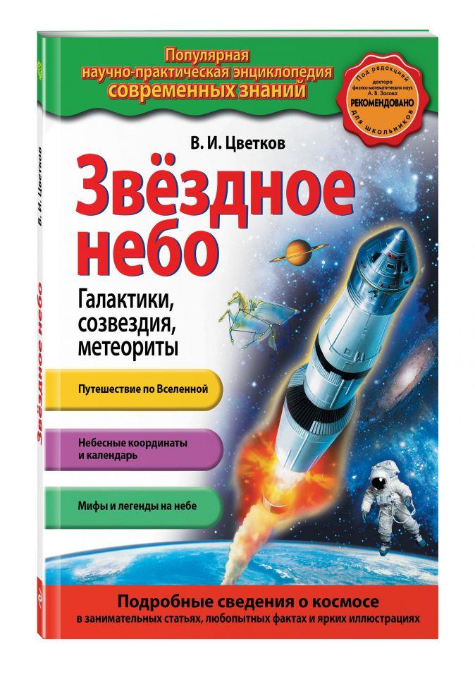 В.И. Цветков - Звездное небо. Галактики, созвездия, метеориты обложка книги