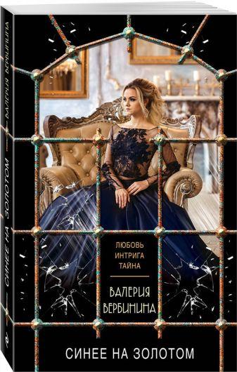 Валерия Вербинина - Синее на золотом обложка книги