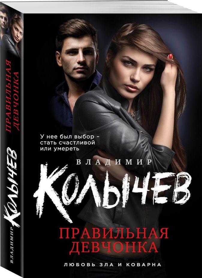 Владимир Колычев - Правильная девчонка обложка книги
