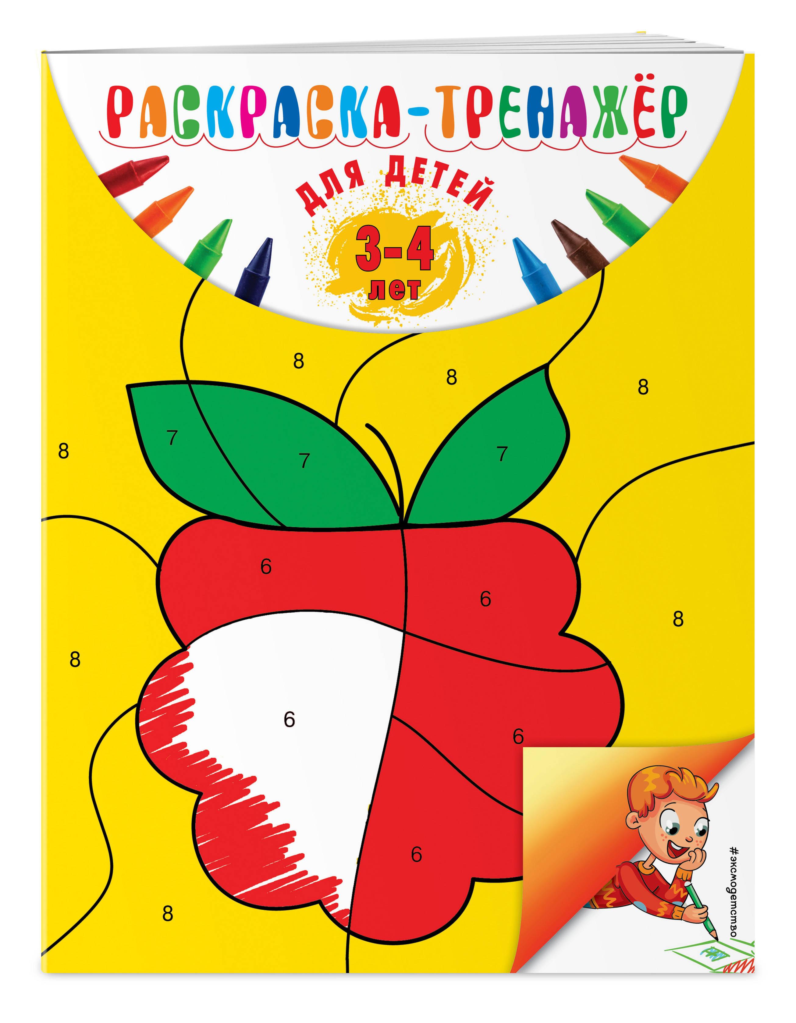 Волох А.В. Раскраска-тренажер: для детей 3-4 лет (ПР) ISBN: 978-5-04-094190-2