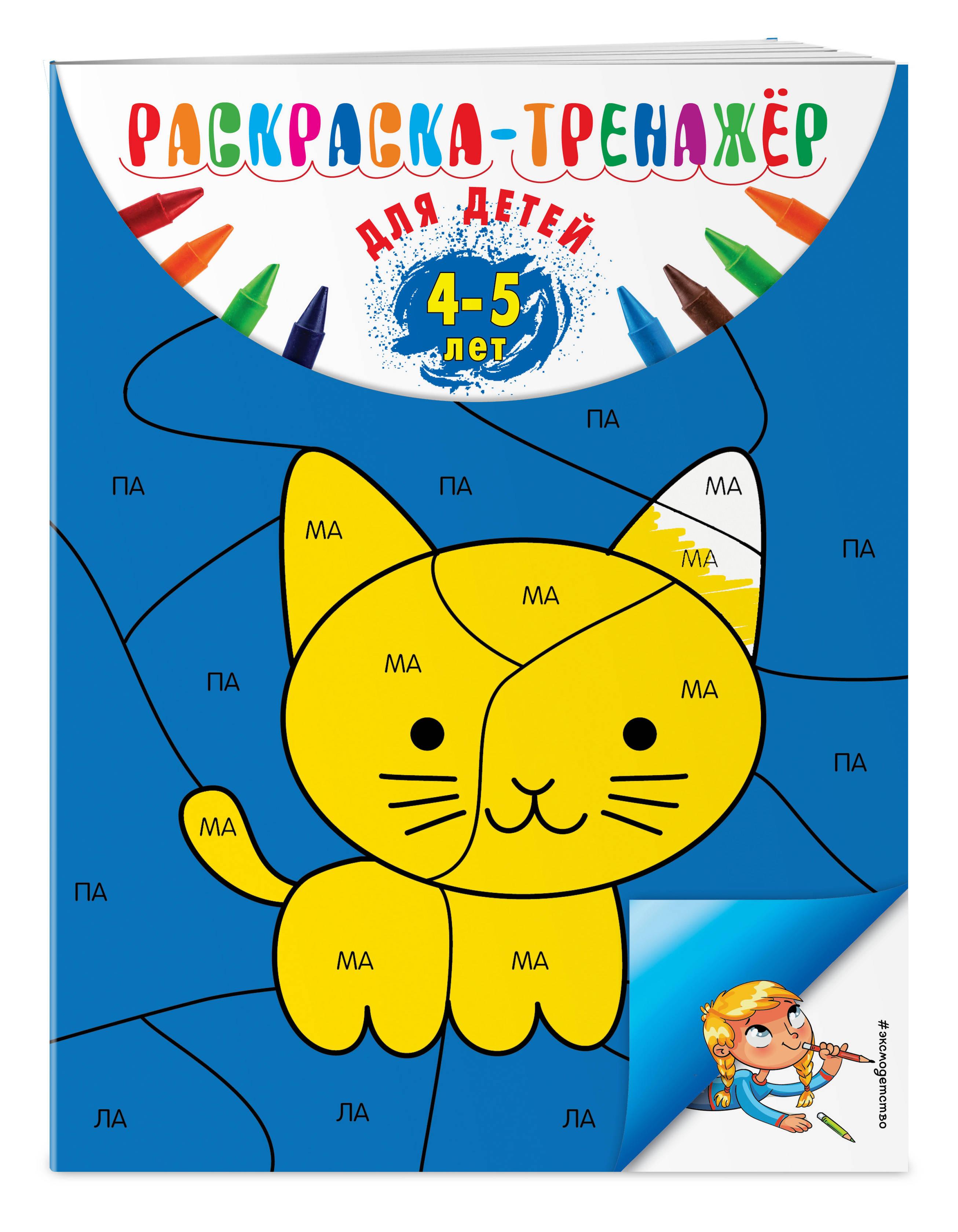 Раскраска-тренажер: для детей 4-5 лет (ПР)