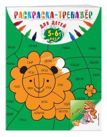 Раскраска-тренажер: для детей 5-6 лет (ПР)