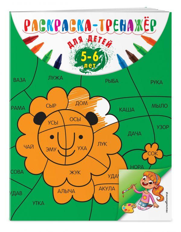 Раскраска-тренажер: для детей 5-6 лет (ПР) Волох А.В.
