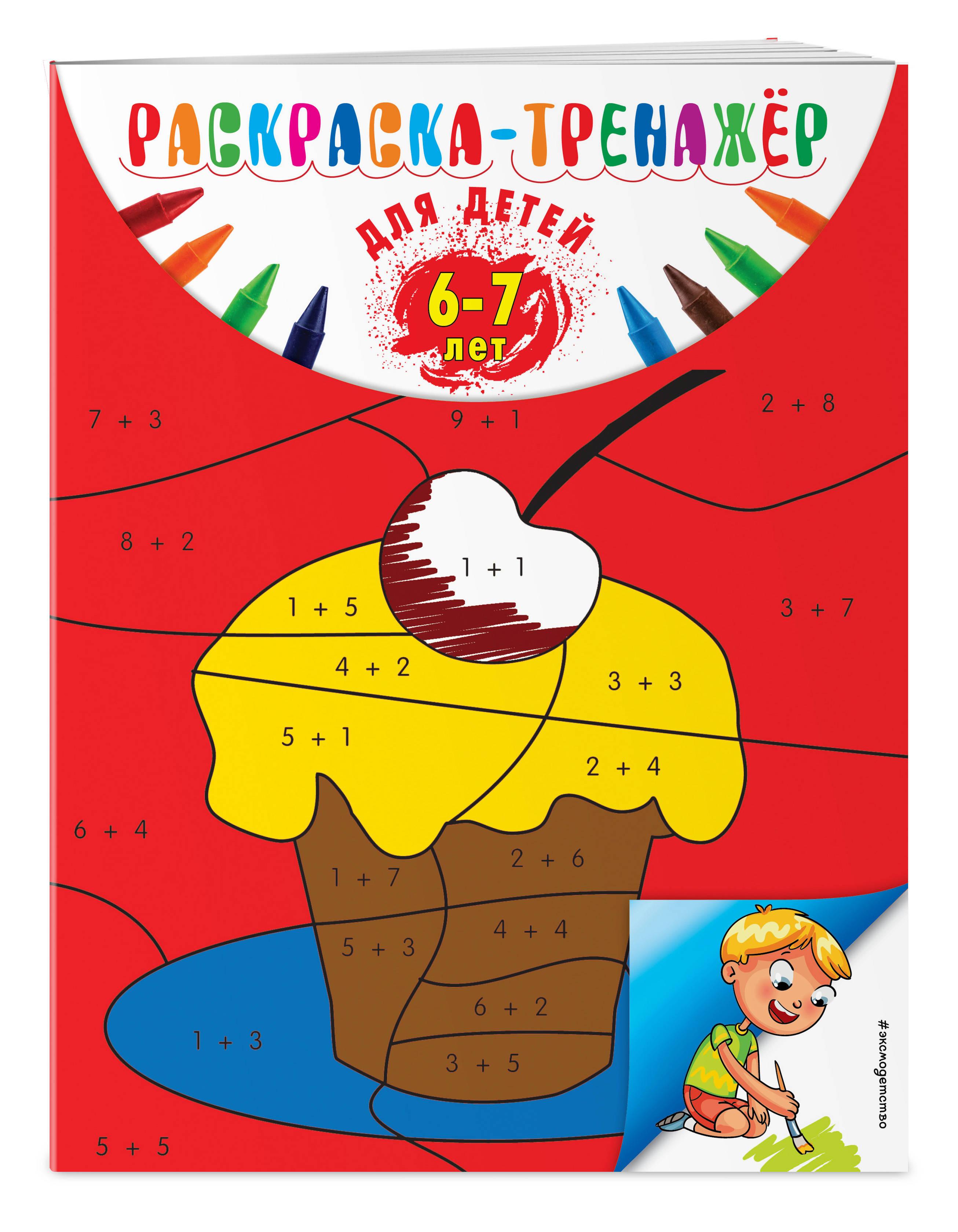 Раскраска-тренажер: для детей 6-7 лет (ПР)